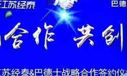 江苏经泰与巴德士集团战略合作正式启航