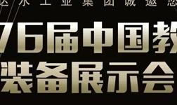 4月26日荣事达将盛装亮相第76届中国教育装备展示会