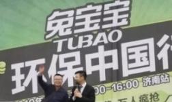兔宝宝品牌日・济南环保行,实力创骄人成绩!