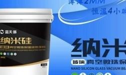 智富未来,产品为王丨蓝天豚开创建筑保温涂料行业新纪元