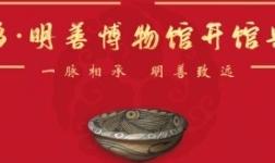 """佛山首 个""""横跨8000年陶瓷史""""民营博物馆――东鹏明善陶瓷博物馆开馆典礼盛大举行"""