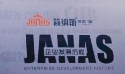 【中国建博会特辑】简纳斯:门窗之外的一份好心情!