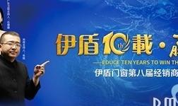 伊盾10载,赢领未来――伊盾门窗即将举办第八届经销商战略峰会!
