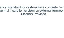 免拆保温模板四川地方标准正式出版 保温结构一体化技术