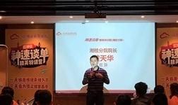 2019年欧神诺云商学院第4期神速谈单精英特训营撼动湘桂大区