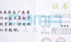 S-CLF获广东省建材行业技术革新奖特等奖!