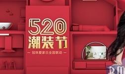 潮装节 购FASHION |冠珠陶瓷520爱家日全国联动盛大开启