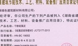 引领建筑材料新发展 蓝天豚再次入选湖南省建筑节能推广应用目录
