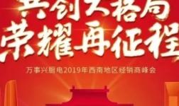 万事兴集成厨电2019年西南地区优 秀经销商峰会隆重召开