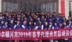 2019河南华尔顿经销商峰会圆满成功,掀起加盟热潮!