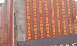 """""""釉好,砖才好""""艾陶制釉落户藤县一期投产点火耀世启航"""