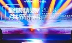 榮耀登頂︱箭牌水漆實力加冕2019油漆涂料中國影響力品牌