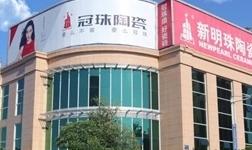 中国品牌日|冠珠陶瓷匠心品质铸就每一块好瓷砖