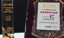 金指码:智能生活一握秒开启高新技术企业荣膺【中楹榜】2019建材网优选品牌!