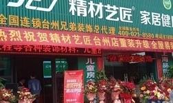 全新面貌 升级起航 精材艺匠板材台州专卖店