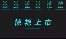 新豪轩门窗新品|78系列高性能系统窗,惊艳上市!