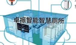 厕所革命的创新!卓振智能和通微物联的智慧厕所能营运和开源节流