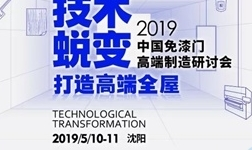 3D家居以智能制造标杆承办2019中国木门高端制造研讨会