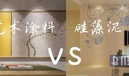 艺术涂料VS硅藻泥,谁更胜一筹!