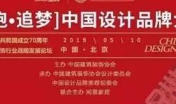 以梦为马,永志初心 丨深圳伍曦荣获年度行业典范设计品牌奖
