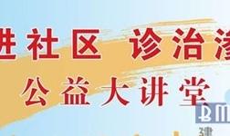 """走进社区诊治渗漏""""大型公益活动情暖申城"""