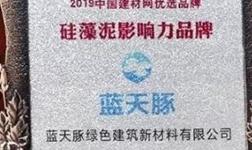 藍天豚榮獲【中楹榜】2019中國建材網優選品牌硅藻泥影響力品牌!