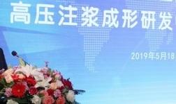 [喜讯] 中国建筑卫生陶瓷行业高压注浆成形研发中心落户贺祥