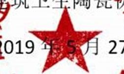 """""""陶瓷大板智能磨抛防污生产线""""科技成果鉴定结论公示"""