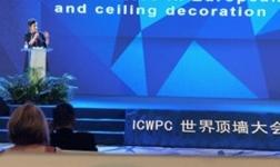 """【中国建材网】2019首届世界吊顶和幕墙行业大会暨""""一带一路""""顶墙行业论坛召开"""