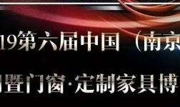 5月9-11日南京移门展,与创万嘉来一场浪漫之铝!