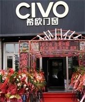 熱烈慶祝希歐門窗福建泉州店盛大開業!