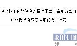 【中楹榜】2019中國建材網優選創新品牌榜單公布!