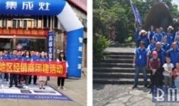 越奋斗·越青春|浙派集成灶曲靖经销商团建活动圆满成功!