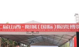 第二届山西・阳城(国际)陶瓷博览交易会盛大开幕