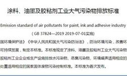 强制性国家标准《涂料、油墨及胶粘剂工业大气污染物排放标准》即将实施