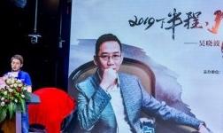 破解时代迷局 探索发展出路 吴晓波频道年中论坛・佛山论坛
