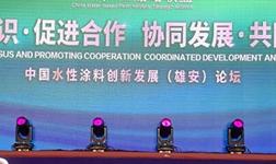 中国水性涂料创新与发展(雄安)论坛召开 共谋环保未来