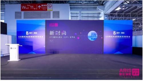 新时尚――ARIS睡眠 莫拉(北京)发布会完美启幕