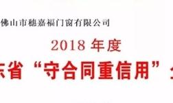 """商道酬誠!穗福門窗連續兩年獲評""""廣東省守合同重信用企業"""""""