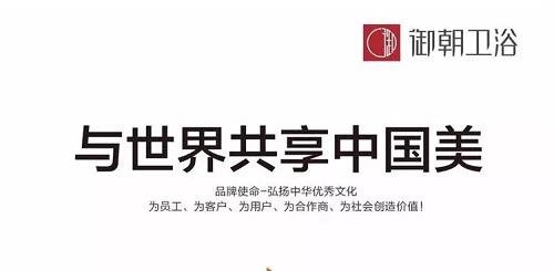 御朝卫浴亮相2019上海国际厨卫展并揽获大奖!