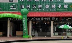 家装板材十大品牌精材艺匠仙游度尾专卖店