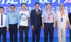 共享赋能|卡诺亚空间定制及设计高峰论坛闪耀中国建博会(广州)