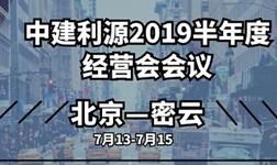 ?#26412;?#24066;中建利源关于召开2019半年度经营会会议通知