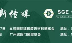 2019第九届广州遮阳门窗展圆满落幕,2020与您相约!