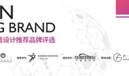 """""""名润榜""""亚太泛家居设计推荐品牌评选 Will china dominate design?"""