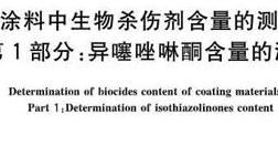 涂料領域首 個生物殺傷劑國家標準今日正式實施