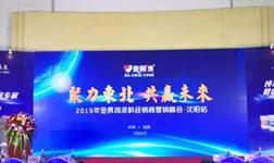 聚力东北 共赢未来 | 金展鸿涂料经销商营销峰会(沈阳站)取得圆满成功!