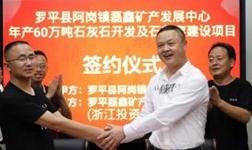 云南2.56億的項目舉行簽約儀式 石材產業發展有新突破