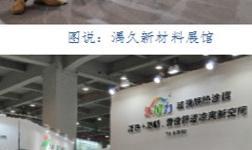隔热玻璃涂料实力担当:乐可力携新品亮相广州建博会