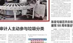 《天津日报》对卓宝科技的报道 | 媒体聚焦